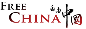 Free China: The Courage to Believe - don't miss the screening of this movie at Freedom Leadership Conference this month.